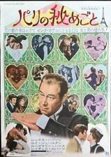 FLEA IN HER EAR LA PUCE A L'OREILLE Japanese B2 movie poster REX HARRISON 1968