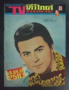 1967 James Darren Van Williams Irene Ryan Donna Reed Diana Rigg Book MEGA RARE!!