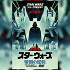 Star Wars: Empire Strikes Back 40th Anniversary Japanese Poster - Matt Ferguson