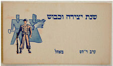 1940 SOLDIER Palestine SHANA TOVA Card ISRAEL INDEPENDENCE - JEWISH BRIGADE