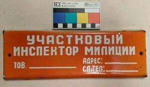 Rare metal sign Soviet community police officer USSR Red enameled plate