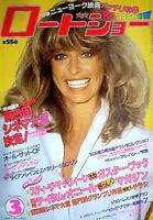 Farrah Fawcett Magazine 1981 Roadshow Japan International Pinup Charlie's Angels