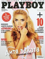 PLAYBOY Magazine Ukraine April 04 2016 Russian / Stella / Ekateryna Menshikova