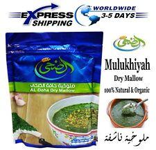Egyptian Al Doha Dried Molokhia Molocheya Mulukhiyah Mallow Soup ملوخية ناشفة