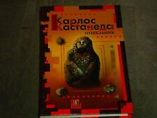 Carlos Castaneda Отшельник Hardcover Russian