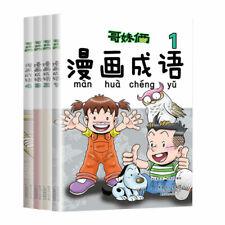 4 books Comic idiom story books with pinyin 漫画成语故事书籍 拼音拼读 爆笑故事哥妹俩儿童漫画书成语学习拼音拼读