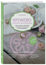 Bobbin Lace Lacemaking Fullest Clear step-by-step manual beginners Russian Book