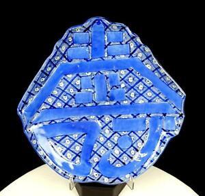 "ASIAN PORCELAIN BLUE AND WHITE CHARACTER  / KANJI TRIANGULAR 9 3/4"" PLATE / DISH"