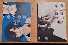 Tokyo Ghoul Anime Visual Side & Zakki Illustration Book