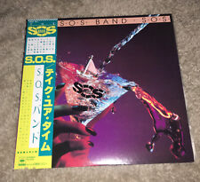 The S.O.S Band - SOS Vinyl LP Japanese Pressing EXCELLENT Funk Soul Disco
