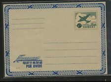 China,  Republic   air letter sheet    unused        KL0722