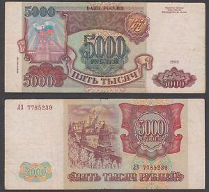 Russia 5000 Rubles 1993 (F) Condition Banknote P-258a