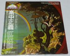 Masayoshi Takanaka - The Rainbow Goblins - 36MK9101-2 Japan LP w/OBI
