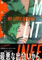 MY LITTLE INFERNO Vol.1 Nemui Asada Japanese BL Comic Manga Boys Love F/S