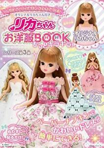 Licca-chan doll with Licca-chan clothes Book vol.3 (Japanese) From Japan by DHL