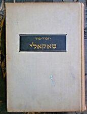 SOKOLY BIALYSTOK AREA POLAND YIZKOR BOOK YIDDISH HEBREW 1962