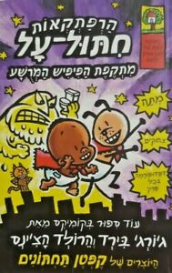 Super Diaper Baby 2: The Invasion of the Potty Snatchers Hebrew Edition...