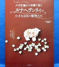 Crochet Lunarheavenly's Pretty Flower Animals /Japanese Craft Knitting Book New!