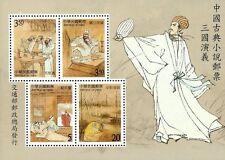 Chinese Classic Novel Romance Of The Three Kingdoms Taiwan 2000 (miniature) MNH