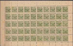 INDONESIA:1947 3s  olive-green pane of 50 from top of sheet SGS31 n.g. as issued