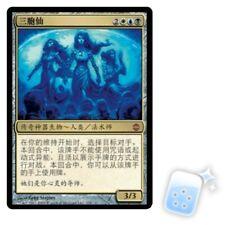 CHINESE SEN TRIPLETS Alara Reborn ARB Magic MTG MINT CARD