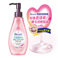 [BIORE KAO] Make Up Remover Hydrating Cleansing Liquid 230ml Beauty Winner JAPAN