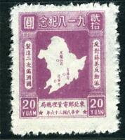 China 1950 Northeast Liberated 20 Yuan September 18 Incident Mint 1L52