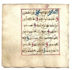 BEAUTIFUL ISLAMIC LEAF DALAYL KHAYRAT (ALJAZOULI): XwFب