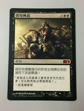 Rise of the Dark Realms T-Chinese Asian MTG M14 NM