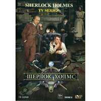 Sherlock Holmes (2013) 16 episodes in Russian with English subtitles)