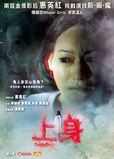 """Kara Hui """"Daughter"""" Petrina Fung HK 2016 Horror Drama NEW A Blu-Ray"""