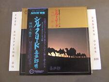Kitano Seidenstraße JAPAN IMPORT LP mit OBI C25R0052 Synth