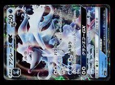 POKEMON JAPANESE HOLO N° 016/051 PRIMARINA GX 250 HP SM1+