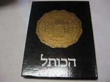 HEBREW The Western Wall (Hakotel) by Meir Ben-Dov, Mordechai Naor and Zeev Aner
