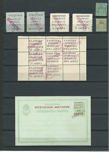 Greece New Territories DEDEAGATCH 1913 Lot Stamps/Tichets + Postcard