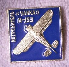 I-153 Chaika Soviet WWII Biplane Fighter Pin Blue/Gold