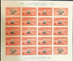 RARE YEMEN KINGDOM 1949 UPU : 1Full Sheet 10 BOGSHAS IMPERF. (16+4 STAMPS) MNH
