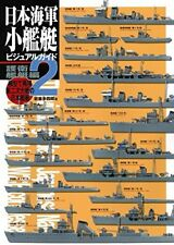 The Visual Guide to Japanese Navy Small Combatant in WW2; Escort Vessels Book