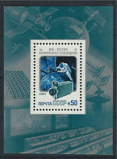 Russia USSR 1984 25th Anniv. of Photography in Space, SG № MS3483, MNH