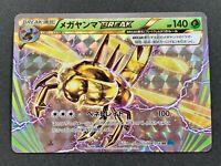 Yanmega BREAK 008/054 RR XY11 1st Pokemon card Japanese Nintendo VERY RARE F/S