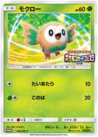 Pokemon Card Japanese - Rowlet 062/SM-P - PROMO MINT