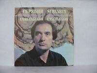 SCRIABIN EMIL TABAKOV LP RECORD MADE IN BULGARIA BCA 20045 BALKANTON #1748