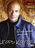 Igor Krutoy - O chem igraet pianist... (2 DVD NTSC)  ИГОРЬ КРУТОЙ ЛУЧШЕЕ