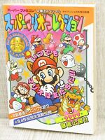 SUPER MARIO COLLECTION Guide SFC Book KB*