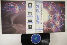 LP/GF KITARO Silk Road III Tun Huang C28R0073 CANYON JAPAN Vinyl OBI