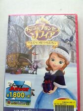 Sofia the First - Holiday in Enchancia DVD (Foreign Edition) NEW
