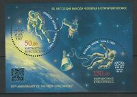 Kyrgyzstan 2015 Space MNH Block