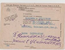 Early Soviet (USSR) Postal. Money Transfer From US to Jewish Family in Shargorod