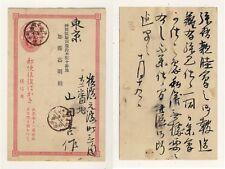 "JAPON / JAPAN - ""YOKOHAMA"" cancel /1S red Postal Card t.2 Ascher #16.II to TOKYO"