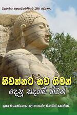 Niwannata Bhawa Giman Desu Sadaham Nivan by Ven Kiribathgoda Gnanananda Thero...